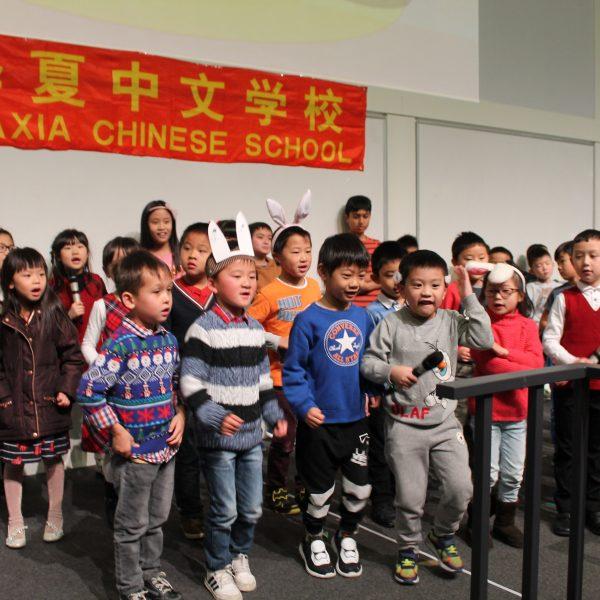 Photo: Huaxia Supplementary School