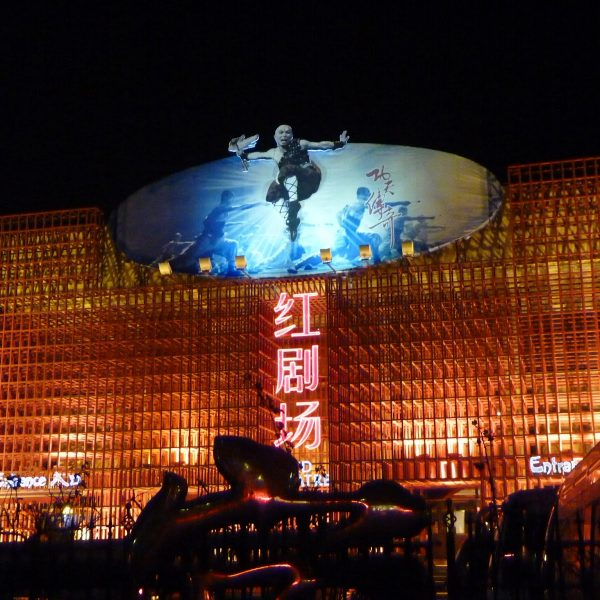 The Red Theatre in Beijing - Photo: Elizabeth Gibson